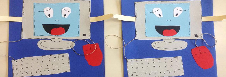 Εργαστήρι Πληροφορικής - Παιδικός Σταθμός Ναυτίλος